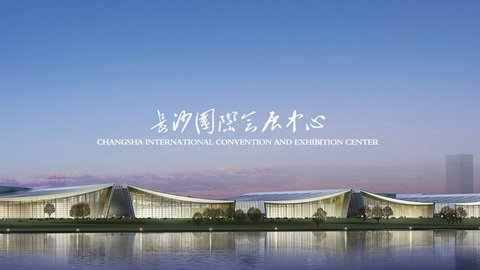 Changsha International Convention and Exhibition Center