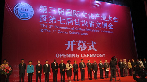 The 3rd International Culture & Tourism Industry Summit (2014 ICTIS)