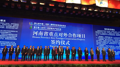 The 3rd (2015) World Emerging Industries Summit
