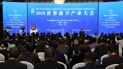 The 4th (2019) World Emerging Industries Summit