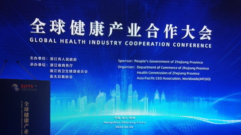 Global Health Industry Cooperation Conference 2020